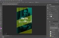 تایپ فارسی و رفع مشکل تایپ در این آموزش فتوشاپ