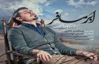 آهنگ غمگین احسان خواجه امیری ابر مسافر