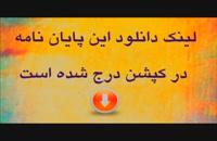 پایان نامه  اشتغال زنان در نظام حقوقی ایران با توجه به کنوانسیون رفع هر گونه تبعیض علیه زنان