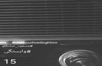 آهنگ جدید وابستگی از مسعود صادقلو (وابستگی مسعود صادقلو)