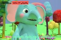 کارتون آموزش زبان انگلیسی با کودکان با شعر