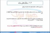 جلسه 48 فیزیک دهم - حالتهای ماده 2 - مدرس محمد پوررضا