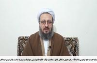 پیام تبریک حاج فردوسی به مناسبت عید سعید فطر