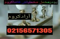 دستگاه فانتاکروم 09053060216