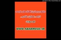 Mohammad Gholipour - Nazan Baran  محمد قلی پور – نزن باران