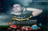موزیک زیبای عیدانه از حمید عبدلی