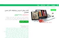 دانلود رایگان کتاب روش تدریس پیشرفته دکتر حسن شعبانی pdf