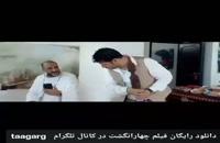 فیلم طنز چهارانگشت