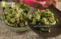 سالاد جوانه بروکسل | فیلم آشپزی