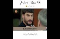دانلود رایگان قسمت 12 (پایان فصل اول) سریال Hercai هرجایی با زیرنویس فارسی