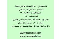 مقاله 39 . ناز حق و ناز ناحق