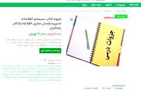 جزوه کتاب سیستم اطلاعات مدیریت(مدل سازی اطلاعات) دکتر رضائیان pdf