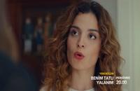 سریال دروغ شیرین من قسمت 5 با زیرنویس فارسی لینک دانلود/ توضیحات