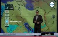 18 آبان ماه ۹۸: گزارش کارشناس هواشناس آقای ضرابی( پیشبینی وضعیت آب و هوا)