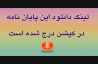 پایان نامه  بررسی تطبیقی جرایم منافی عفت مبتنی بر گوشی های هوشمند و مجازات آن در فقه و قوانین موضوعه کشور ایران