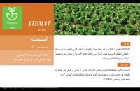 علف کش استمت | Estemat | موثر بر مزارع چغندر قند