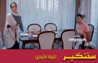 """موزیک _ ویدئوی آهنگ """"سختگیر"""" _ علیرضا طلیسچی"""