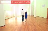 ایده برای مراسم عروسی - رقص سامبا