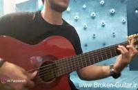 اجرای آکورد گیتار آهنگ وقتی که بد میشم-شادمهر عقیلی