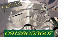 */تولید دستگاه کروم پاش 02156571305