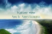 موسیقی زیبا (بی کلام) آهنگساز : محسن بلوچ نیا | Mohsen Balouchnia Instrumental