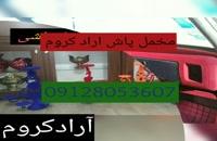 فروشنده دستگاه استیل  پاش 02156571305//