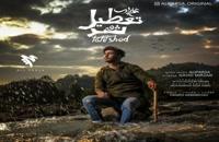 دانلود آهنگ تعطیل شد از علی پارسا به همراه متن ترانه