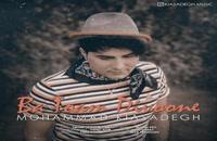 موزیک زیبای با توام دیوونه از محمد کیاصادق