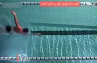 آموزش شنا از 0 تا 100 - 09130919448