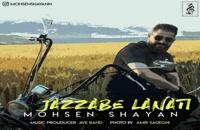 Mohsen Shayan Jazzabe Lanati