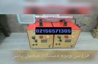 *دستگاه هیدروگرافیک  مخصوص آرادکروم 02156571305