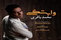 محمد باقری آهنگ وابستگی