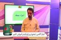 آموزش مضاف الیه در عربی - آموزشی