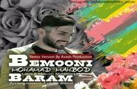 دانلود آهنگ جدید و زیبای محمد مهبد با نام بمونی برام (رمیکس)
