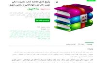 پکیج کامل خلاصه کتاب مدیریت مالی نوین pdf