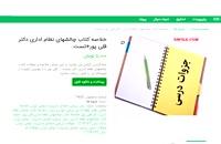 دانلود رایگان خلاصه کتاب چالشهای نظام اداری دکتر قلی پور+تست pdf
