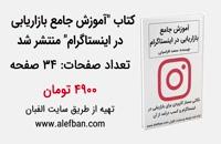 کتاب «آموزش جامع بازاریابی در اینستاگرام» (آموزش افزایش فالوور طبیعی)