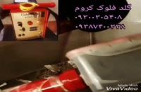 دستگاه مخمل پاش -پودر مخمل -چسب مخمل 09300305408