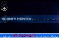 قیمت فلزیاب بانتی هانتر 09904455400 گنجیاب بانتی هانتر