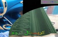 کروم پاش فوق حرفه ای 09128053607/مخمل پاش