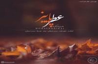 آهنگ محسن اونیکزی بنام عطر پاییز