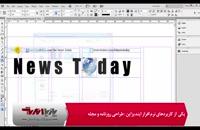 ایندیزاین در طراحی روزنامه