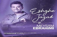 دانلود آهنگ میثم ابراهیمی عشق جذاب (Meysam Ebrahimi Eshghe Jazab)