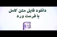 پایان نامه وضعیت رقابت پذیری بین شرکت های بیمه استان گیلان در قالب یک مدل علّی...