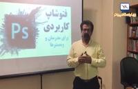 نظر استاد پرویز عسکری درباره کارگاه فتوشاپ کاربردی برای مدرسان و وبمسترها