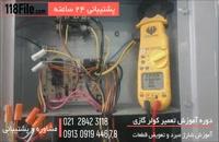 آموزش تعمیر کولر گازی-عیب یابی پمپ حرارت