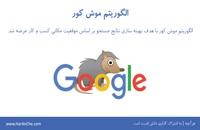 مهمترین الگوریتم های گوگل برای سئو