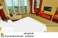 تور کیش هتل داریوش (5)