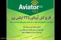 آویاتور 235 ایکس پرو | Aviator 235 xpro قارچ کش بسیار قوی برای تمام انواع گندم ها