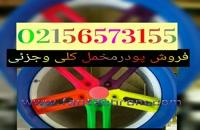 تجهیزات برای چاپ هیدروگرافیک 02156573155